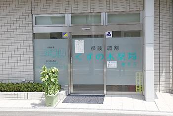 くすの木薬局 豊田店