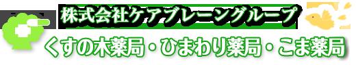 株式会社ケアブレーングループ くすの木薬局・ひまわり薬局・こま薬局